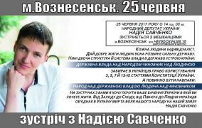 25червня14:00-зустріч Надії Савченко з мешканцями м.Вознесенськ