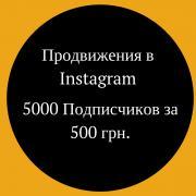 5000 Передплатників в Instagram за 500 грн