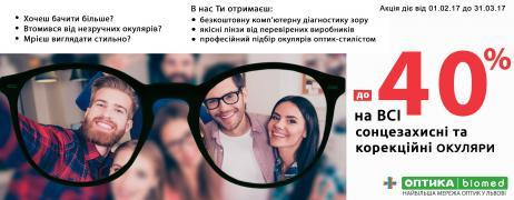 Акція -40% на ВСІ окуляри