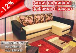 Акція на дивани фабрики Грассо в магазині Союз