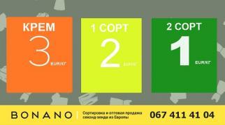 Акція на ВЕСЬ товар секонд-хенд! 3-2-1! ПОВНА РОЗПРОДАЖ