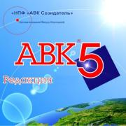 АВК 5 версія 3.2.0