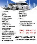 Автобус Донецьк (Макіївка) - Бердянськ - Донецьк