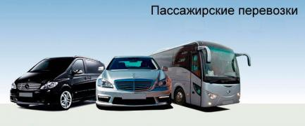 Автобус Донецьк – Запоріжжя - Донецьк