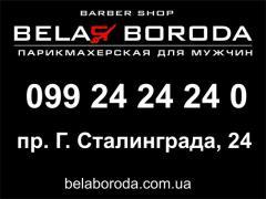 Барбершоп Біла Борода
