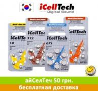 Batteries for hearing aid free shipping in Ukraine