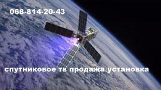Безкоштовне супутникове тб Харків установка супутникових антен