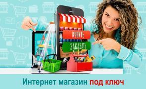 Бізнес.Готовий інтернет-магазин