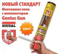 Будівельна піна SOUDAL Genius Gun 750 мл