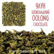 Чай от Тикрафт
