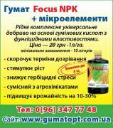 Добрива «Гумат Focus NPK + Na» оптом і в роздріб