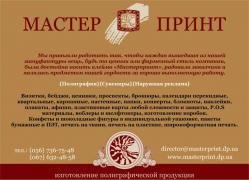 Друк Листівок, каталогів, плакатів, візиток