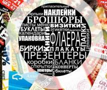 Дизайн, друк, поліграфія в Дніпропетровську