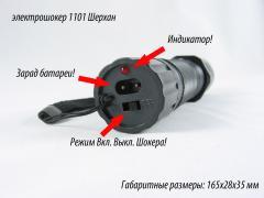 Електрошокер Шерхан за акційною ціною 270 грн