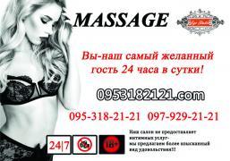 Еротичний масаж в місті Полтава від салону «EGO Studio»