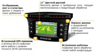 GPS агронавигация Trimble Ez-guide 250