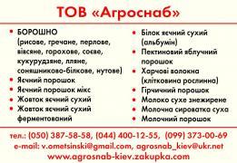 гречана мука ціна Україна