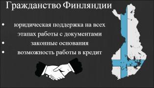 Громадянство Фінляндії