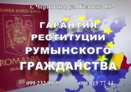 Громадянство і паспорт ЄС