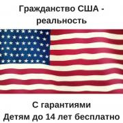 Громадянство США