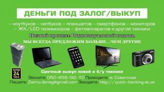 Хочете продати планшет або ноутбук в Харкові - телефонуйте нам