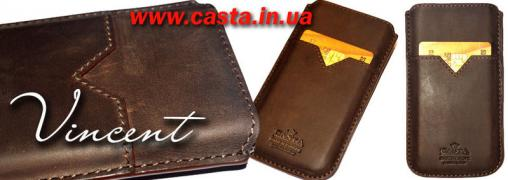 Інтернет магазин Casta - шкіряні чохли для мобільних телефонів