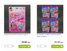 Інтернет-магазин дитячих іграшок Mega-Detki