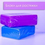 Йог-БЛОКИ! Блоки для розтяжки від Sticky Molly