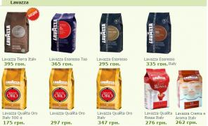 Кава в зернах LavAzza, 1000 грам