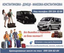 Костянтинівка - Донецьк Перевезення. Без виходів і переходів