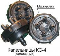 Крапельниці самопливні КС-4 х 1,3 л/год