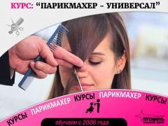 Кращі курси перукарів в Харкові