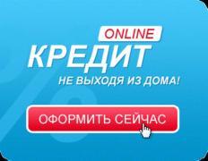 Кредит онлайн на карту не виходячи з дому по всій Україні