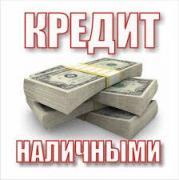 Кредит під заставу нерухомості в Києві та Київській області