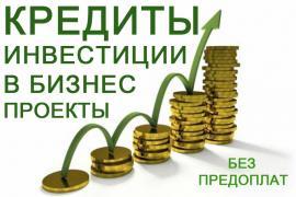Кредит. Кредитні послуги під запуск бізнесу