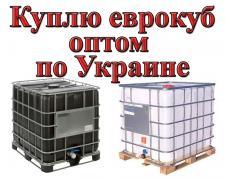 Куплю еврокуб 1000л оптом по Україні