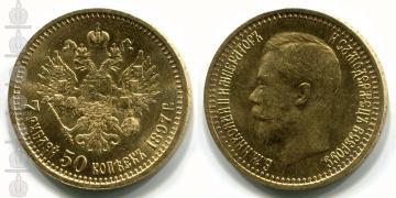 Куплю золоті монети царської Росії