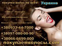 КУПУЄМО ДОРОГО ВОЛОССЯ україні, ПРОДАТИ ВОЛОССЯ ДОРОГО Компанія