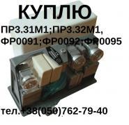 Купимо ФР0091;ФР0092;ФР0095;ФР0098 Пристрій регулюючий пневма