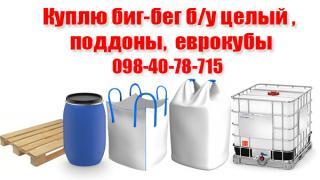 Купимо мішки біг-бег Б/У Харків