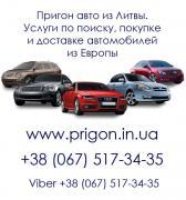 Купити авто під розмитнення, пільгове розмитнення авто
