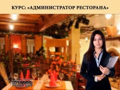 Курси адміністратора ресторану