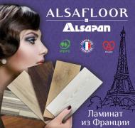 Ламінат Alsapan (Франція)