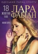 Лара Фабіан в Одесі: продам квитки