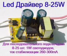 Led Driver 8-25W Драйвер світлодіода 8-25Вт