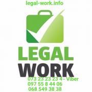 Легальна робота в європі