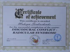 Лікування спини і остеохондрозу – результат після першого сеансу