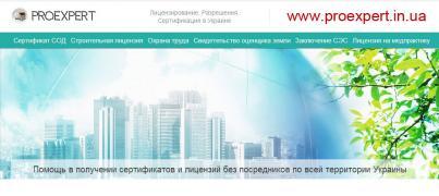 Медицинская лицензия в Украине получение
