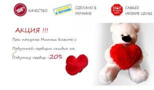 М'які іграшки. Низькі ціни. Зроблено в Україні