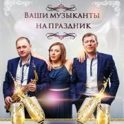 Музиканти на корпоратив, весілля, свято. Жива музика. Одеса
